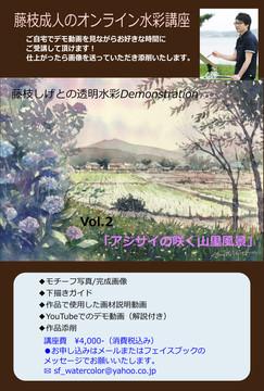 02_アジサイの咲く山里風景DM.jpg