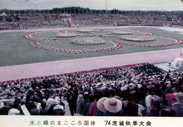 1974_kokutai03.jpg