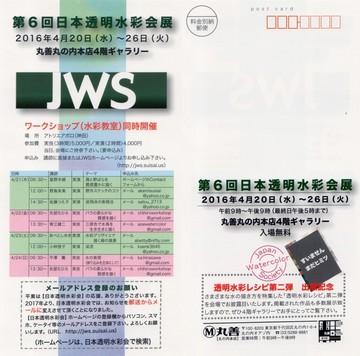 2016JWS_DM_tokyo.jpg