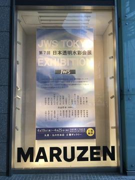2017_jws_maruzen1.jpg