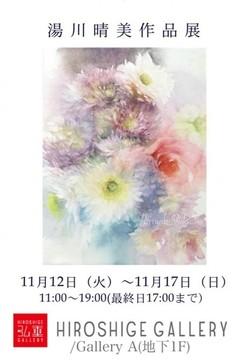 2019_yukawa_nov.jpg