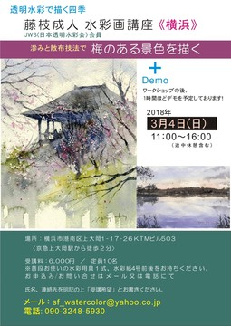 DM_yokohama_2018_0304.JPG