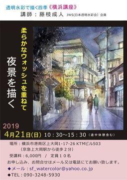 DM_yokohama_2019aprils.jpg