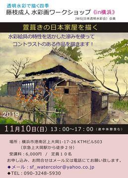 DM_yokohama_2019nov1.JPG