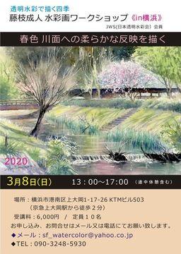 DM_yokohama_2020_03_08.JPG