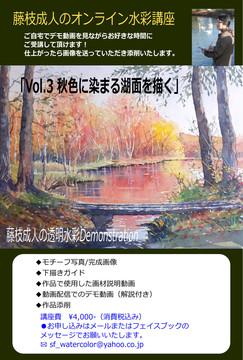 秋色に染まる湖面を描くDM.jpg