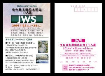 JWS11.jpg