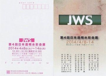 JWS4.jpg