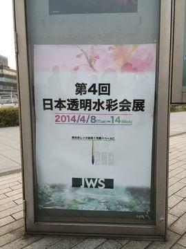 JWS4_sign.jpg