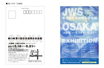 JWSDM大阪_s.jpg