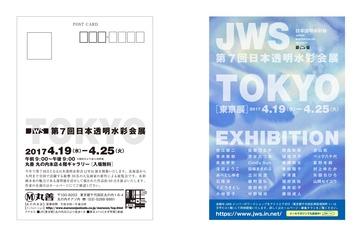 JWSDM東京.jpg(2).jpg
