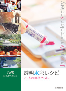 JWSカバー表1.jpg