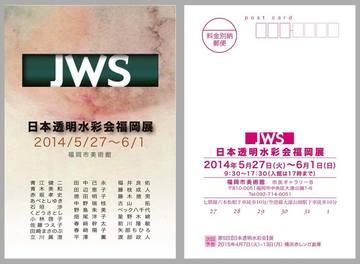 JWS_fukuoka2014.jpg