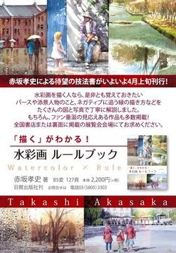 akasaka_book1.jpg