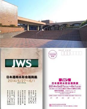 hJWS_fukuoka.jpg