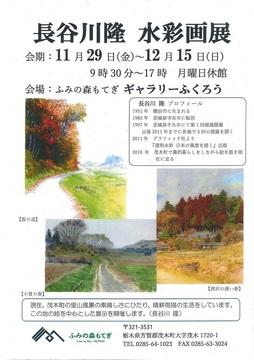 hasegawatakashi_koten.jpg