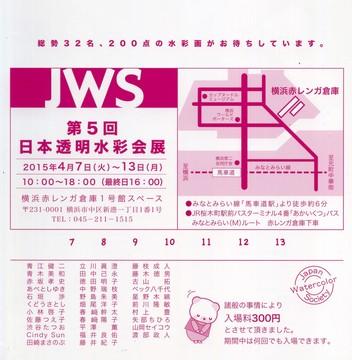 jws_2015dm_1.jpg