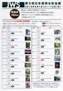 jws_2015dm_2.jpg