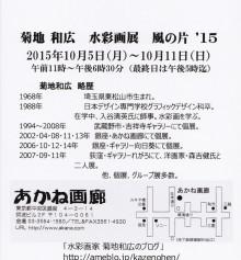 kikuchi_2.jpg