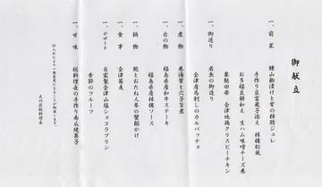 menu_大川荘.jpg