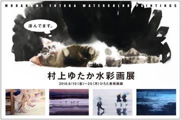 murakami_dm1.jpg