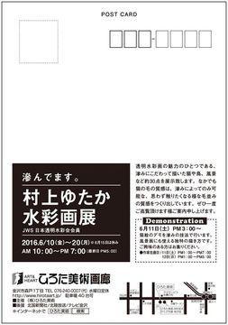 murakami_dm2.jpg