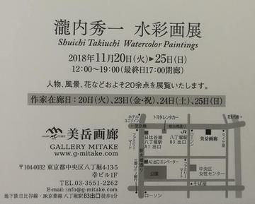 takiuchi_dm2.jpg