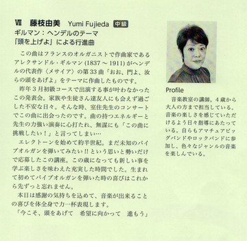 yumi_pipeorganチラシ.jpg